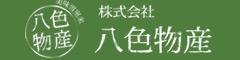 株式会社八色物産